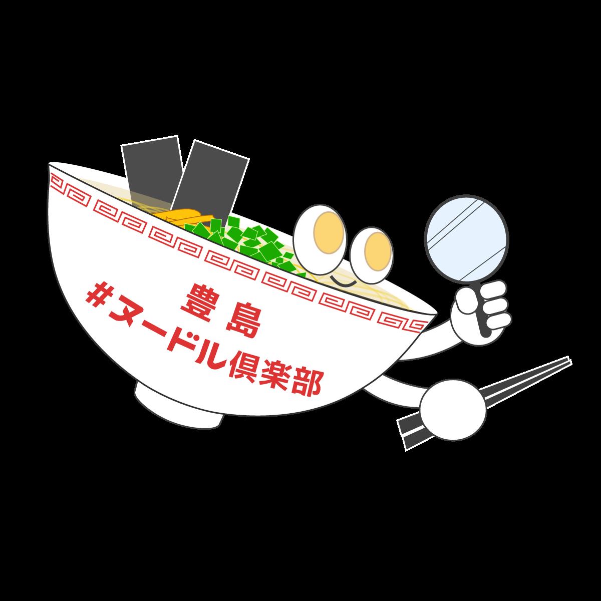 豊島 #ヌードル倶楽部 | 【東京】豊島区のラーメン情報サイト